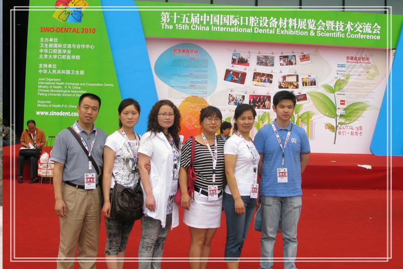 第十五届国际口腔设备展览会技术交流会